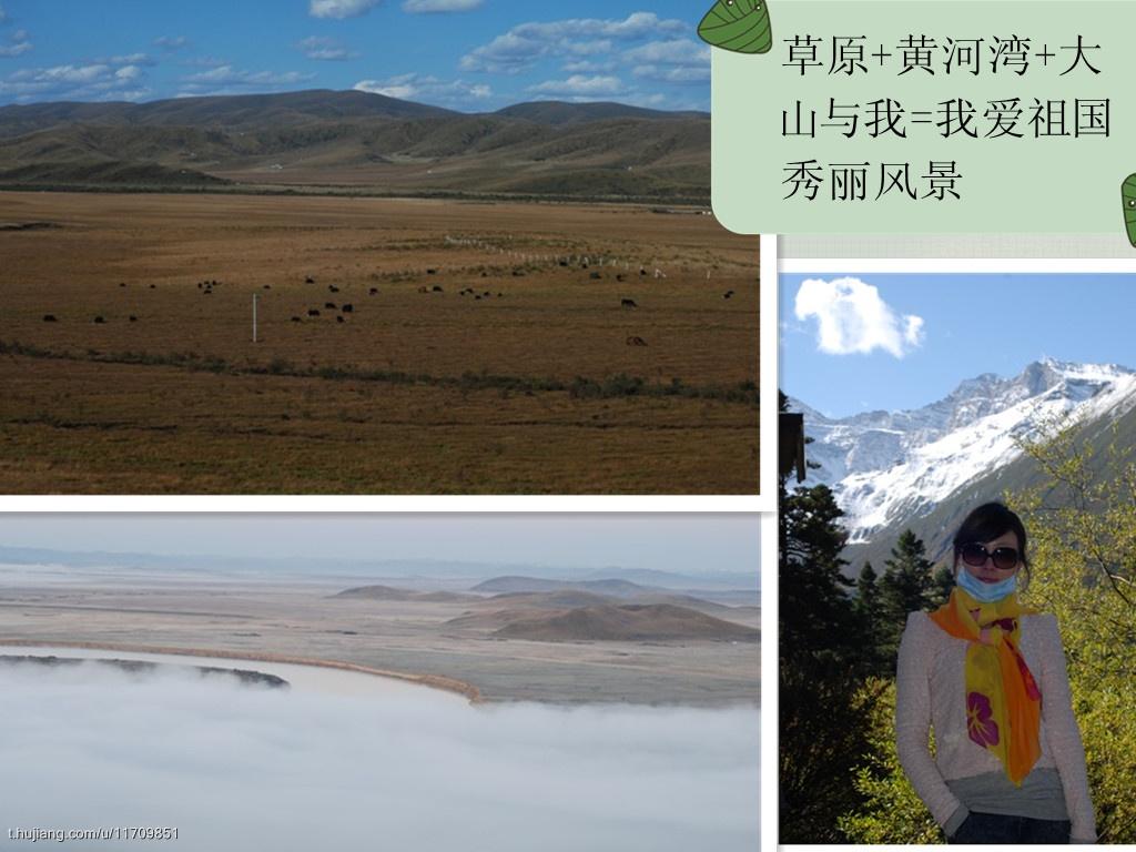 我愛祖國的大好河山,我愛祖國的風景秀麗