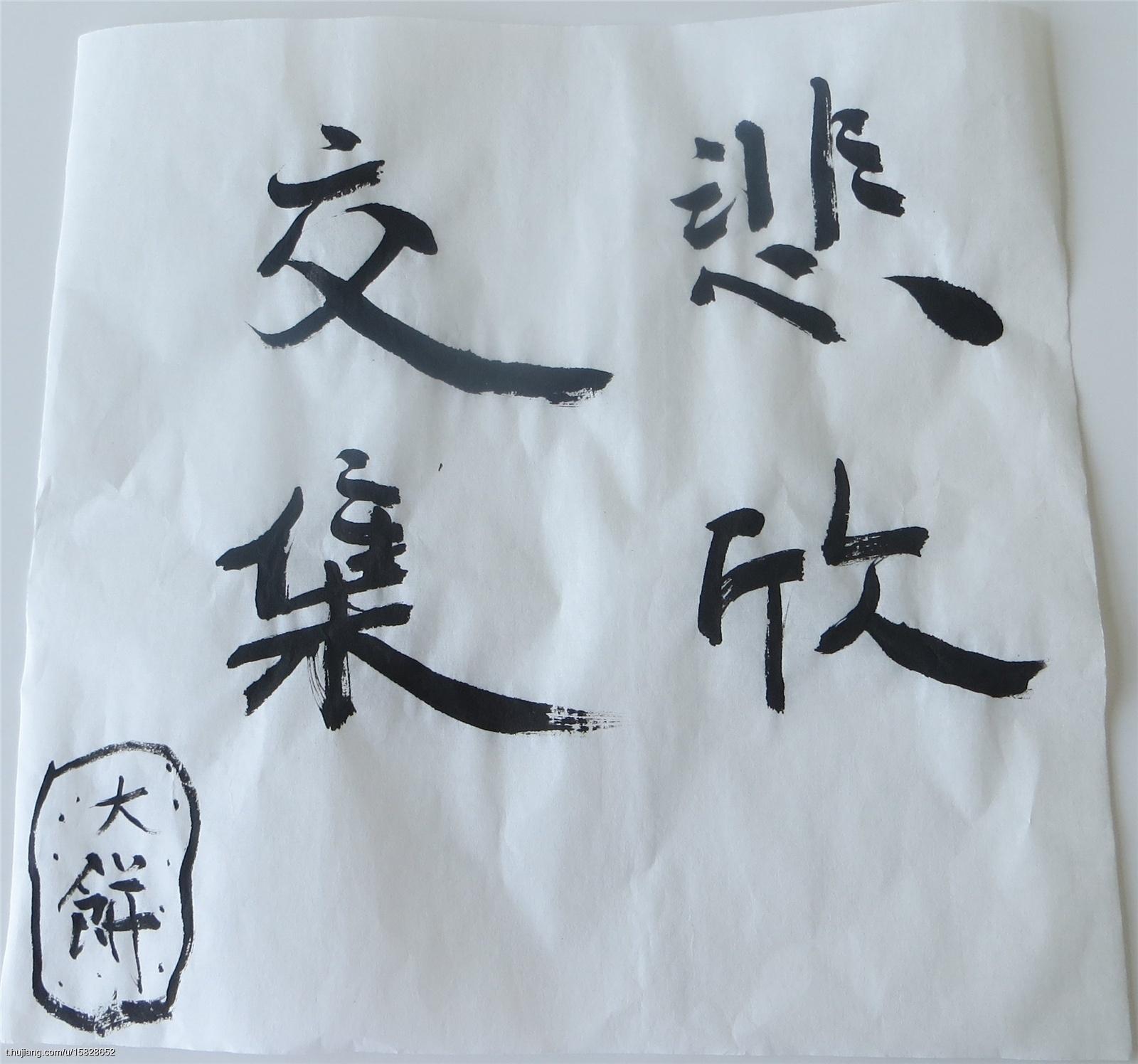 日语 怎么说】