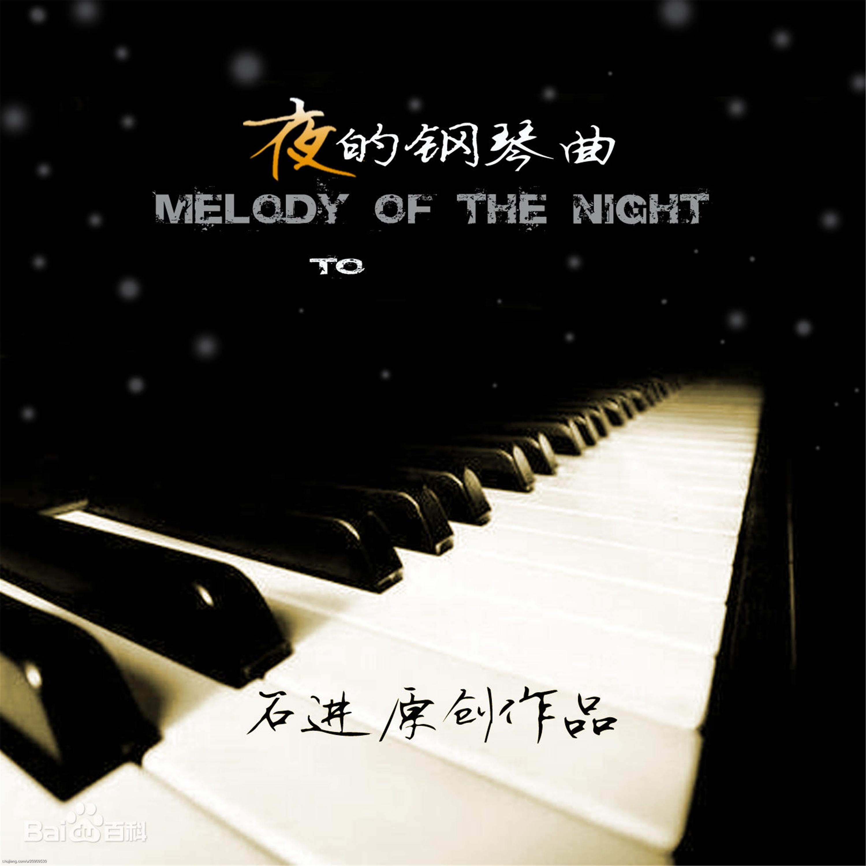 夜的钢琴曲--石进今天为大家带来的第一首轻音乐是图片