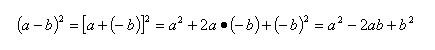 完全平方公式